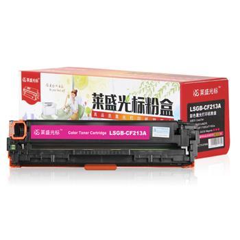 莱盛光标 Laser 硒鼓 LSGB-CF213A (HP-CF213A) (品红色) (新老包装更换中)