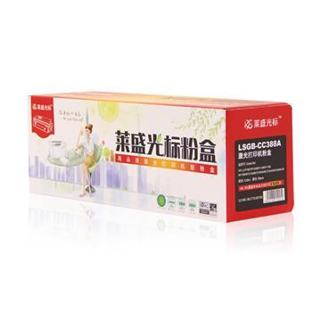 莱盛光标 Laser 硒鼓 LSGB-CC388A (HP-CC388A) (黑色) (新老包装更换中)