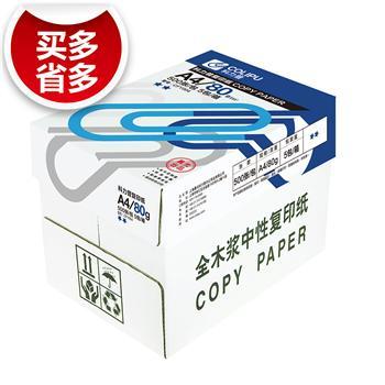 科力普 COLIPU 复印纸 CFY004 2星 A4 80g 500张/包 5包/箱 (大包装)