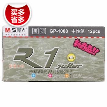 晨光 M&G 中性笔 GP-1008 0.5mm (黑色) 12支/盒 (替芯:G-5)(大包装)