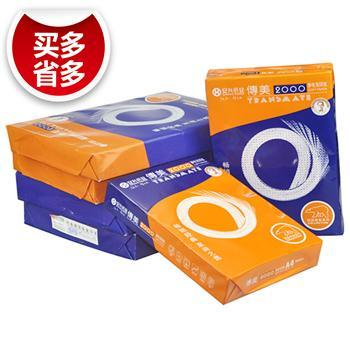 传美 TRANSMATE 2000 复印纸 A4 70g 500张/包 5包/箱 (大包装)