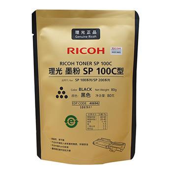 理光 RICOH 原装添加粉 SP 100C (黑色)