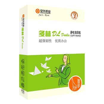 绿多林复印纸 A4 80g 500张/包 5包/箱