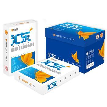新汇东 复印纸 A4 70g 500张/包 5包/箱