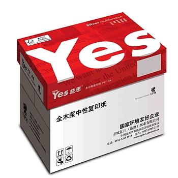 益思 YES 高白多功能复印纸 A3 80g 500张/包 5包/箱 (大包装)