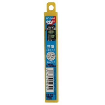 手牌 SDI 小号美工刀刀片 SD-1403 9mm 10片/盒