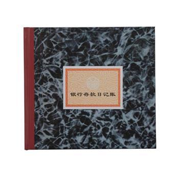 立信 银行存款日记账 235-D(丙) 24K 10本/封 (黑色平装)