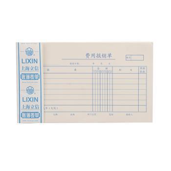 立信 费用报销单 121-30 30K 100页/本 5本/包