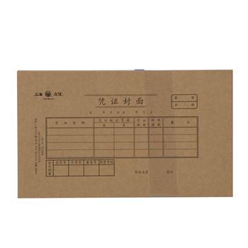 立信 凭证封面 192-30 30K 25套/束 20束/包