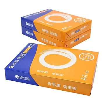 传美 TRANSMATE 2000 复印纸 A4 70g 500张/包 (仅限上海)