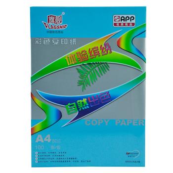 旗舰 FLAGSHIP 彩色复印纸 A4 80g (绿兰色) 100张/包