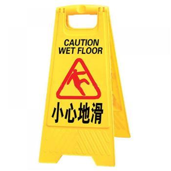 邦洁 小心地滑 塑料告知牌 C223-2 27*61cm