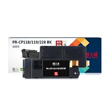 天威 PRINT-RITE 粉盒 CP118/119/228 (黑) 适用富士施乐CP118w CM118w CP228w CM228fw CP119w