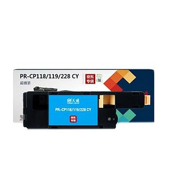 天威 PRINT-RITE 粉盒 CP118/119/228 (青) 适用富士施乐CP118w CM118w CP228w CM228fw CP119w