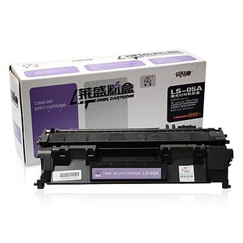 莱盛 Laser 硒鼓 LS-05A (黑色) 适用于惠普 P2035/2055/2055X/佳能 LBP6300/6650/5870/50