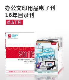 5月办公文印用品刊