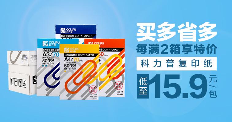 复印纸首选 科力普复印纸 买多省多 每满2箱享特价 低至¥15.9/包