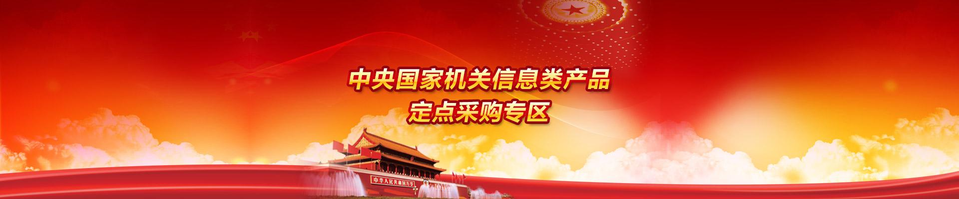 中央国家机关信息类产品定点采购专区