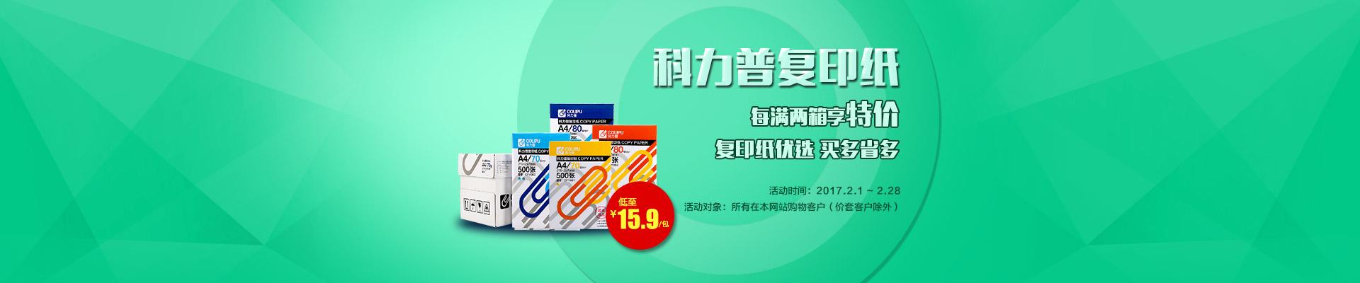 复印纸优选 科力普复印纸 买多省多 每满2箱享特价 低至¥15.9/包