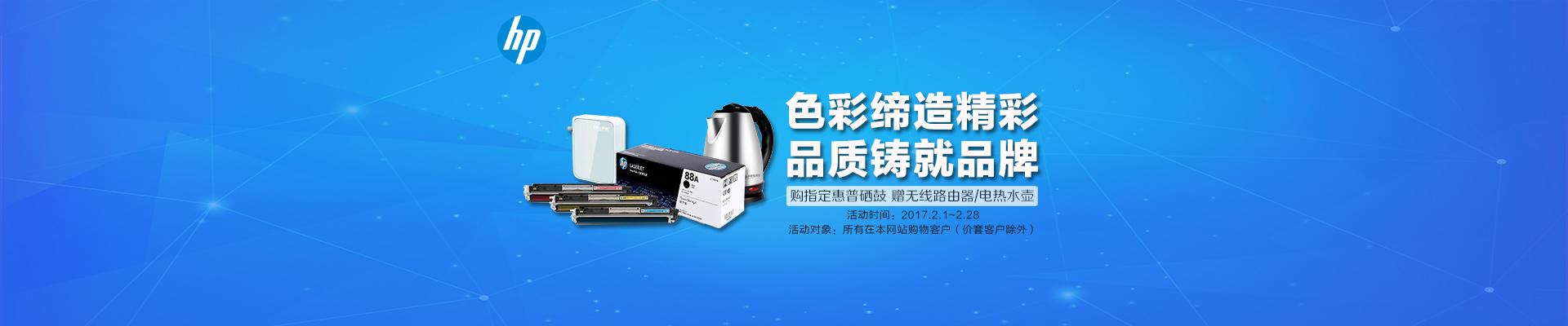 色彩缔造精彩 品质铸就品牌 购指定惠普硒鼓 赠迷你型3G无线路由器/电热水壶