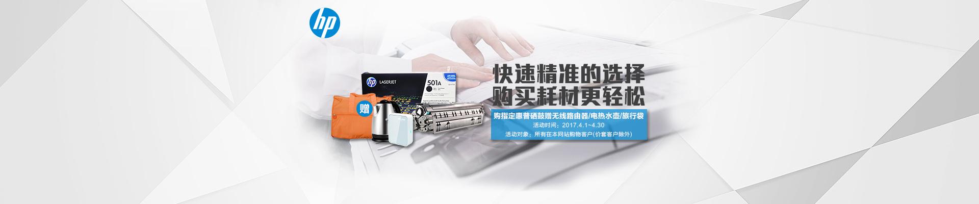 快速精准的选择,买耗材更轻松 购指定惠普硒鼓 赠迷你型3G无线路由器/电热水壶/折叠旅行袋