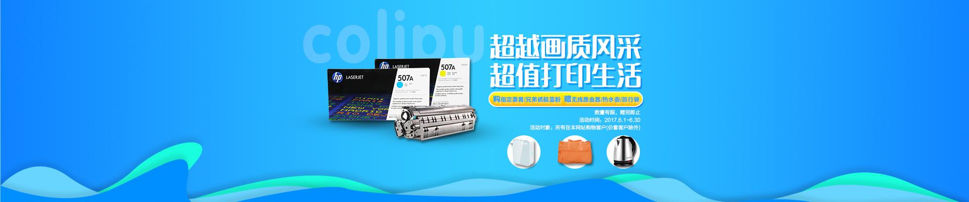 购指定惠普、兄弟硒鼓/墨粉 赠迷你型3G无线路由器/电热水壶/折叠旅行袋