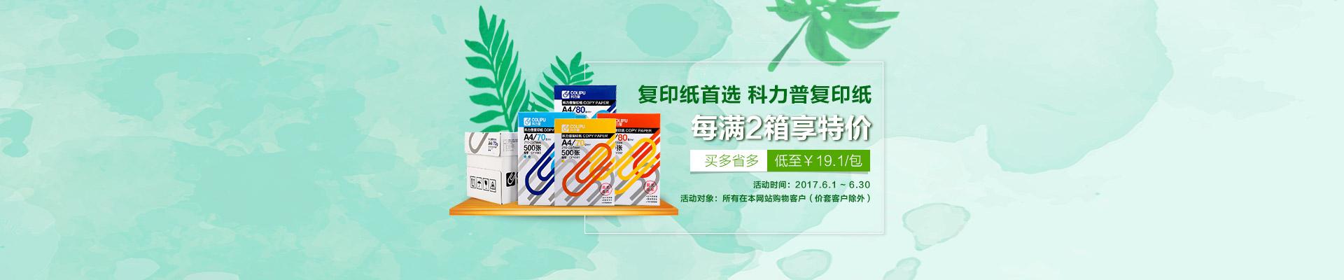 复印纸优选 科力普复印纸 买多省多 每满2箱享特价 低至¥18.9/包