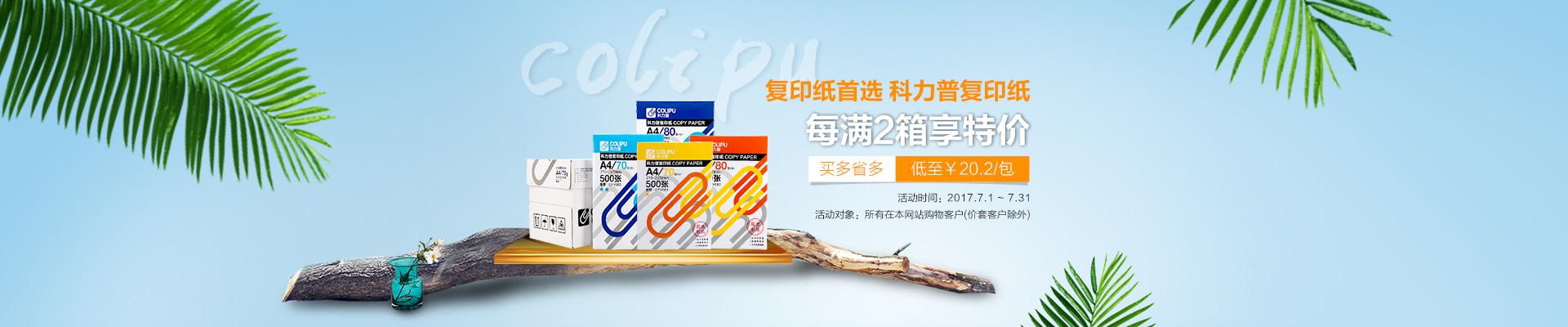 复印纸优选 科力普复印纸 买多省多 每满2箱享特价 低至¥20.2/包