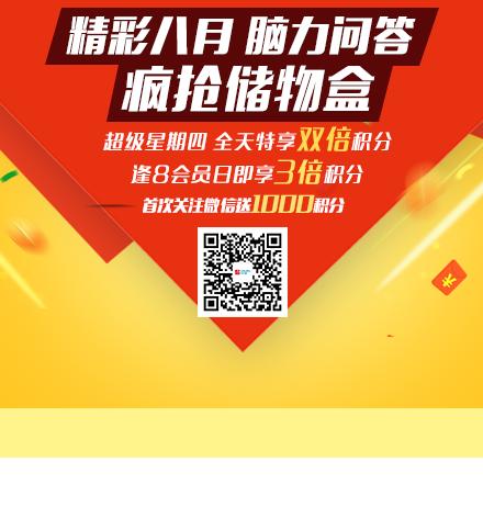 登录页广告-微信201708