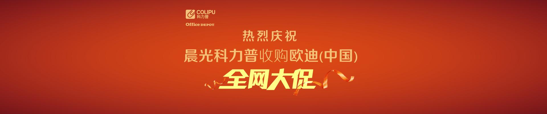 科力普收购欧迪(中国)