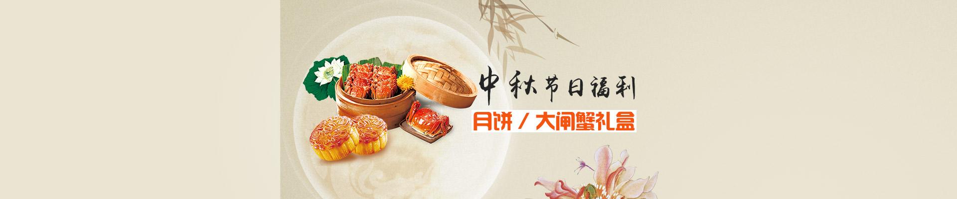 中秋节日福利
