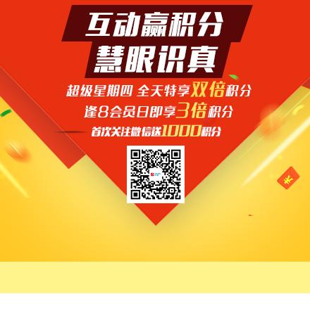 登录页广告-微信201710