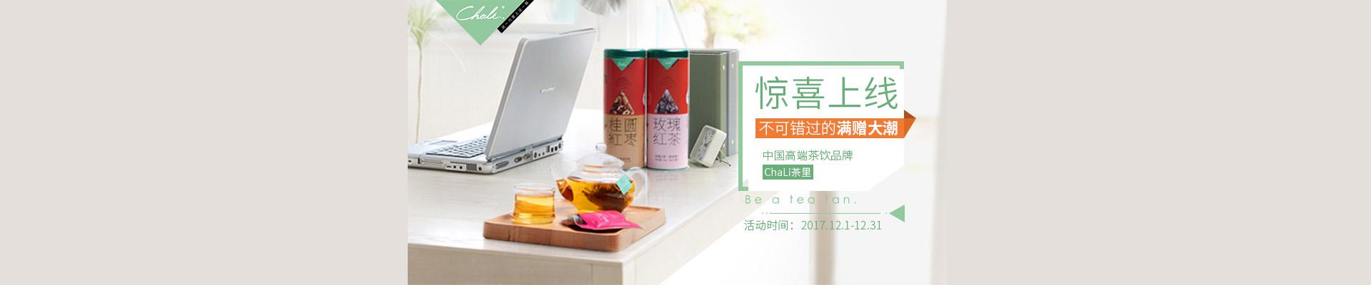 高端茶饮品牌-茶里