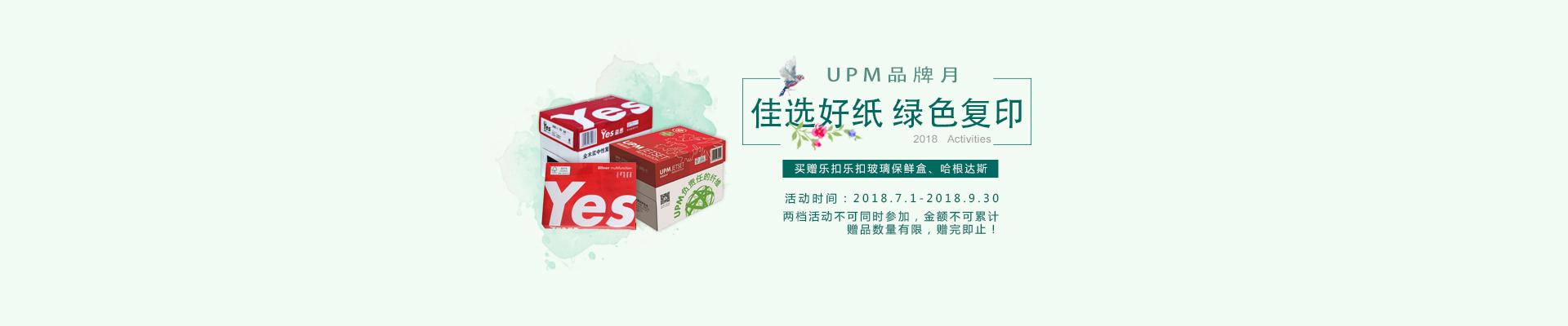 UPM复印纸
