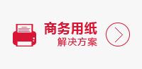 FA002商務用紙中心-紅色