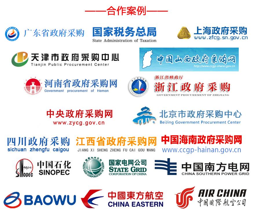 政企客户中标合作logo无国徽版(最新).jpg