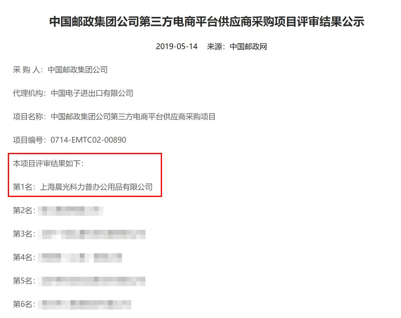 公示截图-中国邮政.jpg