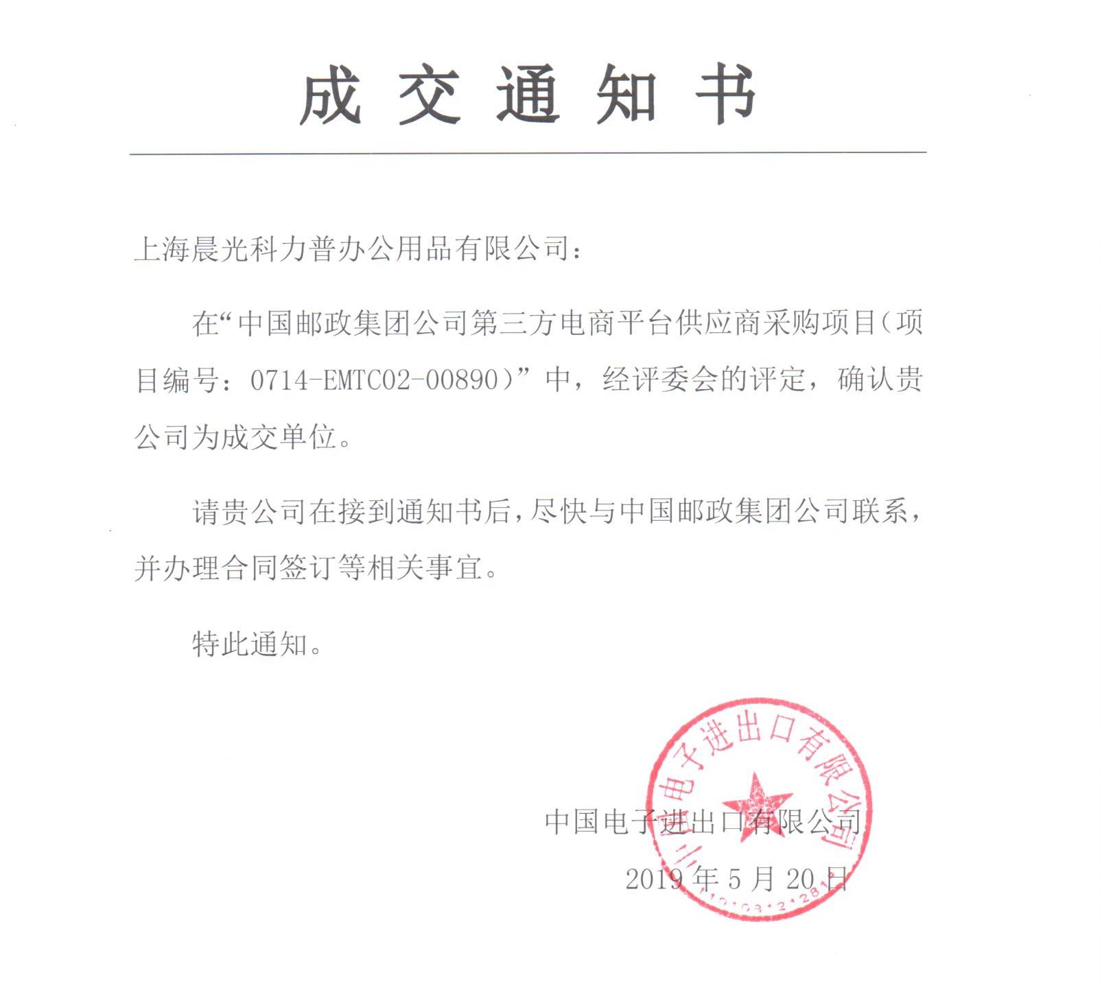中国邮政中标通知书.jpg