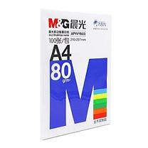 晨光 M&G 复印纸 APYVYB03
