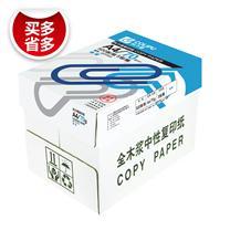 科力普 COLIPU 复印纸 CFY003 2星 A4 70g 500张/包 5包/箱 (大包装)