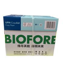 欣乐 UPM (蓝)复印纸 A5 80g  500张/包 10包/箱 (整箱起订)