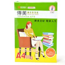传美 TRANSMATE 彩色复印纸(国产原纸) A4 80g (深蓝色) 500张/包 (仅限上海)
