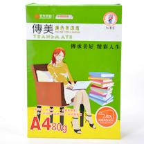 传美 TRANSMATE 彩色复印纸(国产原纸) A4 80g (深绿色) 500张/包