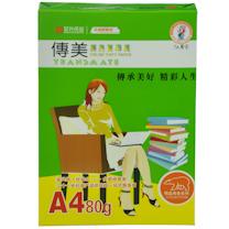 传美 TRANSMATE 彩色复印纸(进口原纸) A4 80g (粉红色) 500张/包
