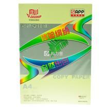 旗舰 FLAGSHIP 彩色复印纸 A4 80g (浅黄色) 100张/包 (仅限上海北京可售)
