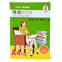 传美 TRANSMATE 彩色复印纸(国产原纸) A4 80g (粉红色) 500张/包