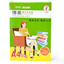 传美 TRANSMATE 彩色复印纸(国产原纸) A4 80g (浅黄色) 500张/包