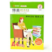 传美 TRANSMATE 彩色复印纸(国产原纸) A4 80g (蓝色) 500张/包