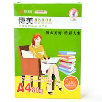 传美 TRANSMATE 彩色复印纸(国产原纸) A4 80g (绿色) 500张/包