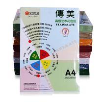 传美 TRANSMATE 封面云彩纸 A4 210g (深蓝色) 100张/包 (仅限上海)